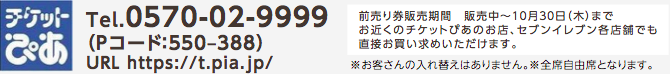 知多半島映画祭11/3チケット